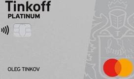 Тинькофф — Platinum Card