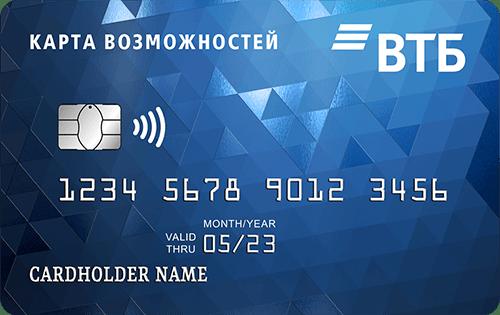 ВТБ — Кредитная карта